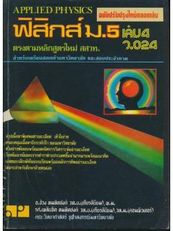 ฟิสิกส์ ม.5 เล่ม 4 ว.024