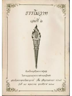 ธรรโมวาท เล่มที่ ๒ พิมพ์โดยเสด็จพระราชกุศ,ในงานออกเมรุพระราชทานเพลิงศพ สมเด็จพระพุทธโฆษาจารย์ (ฟื้น ชุตินธรมมหาเถร ป.ธ.๙) ๒๕๓๙