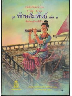 หนังสือเรียนภาษาไทย ท ๒๐๓ ท ๒๐๔ ชุดทักษสัมพันธ์ เล่ม ๒ ชั้นมัธยมศึกษาปีที่ ๒
