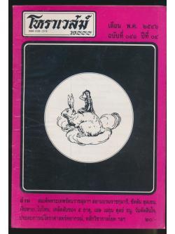 โหราเวสม์ ฉบับที่ ๐๔๑ ปีที่ ๐๔ พ.ศ ๒๕๔๖