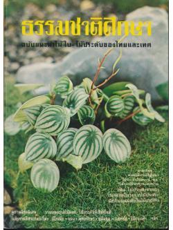 ธรรมชาติศึกษา ฉบับแนะนำไม้ใบ-ไม้ประดับของไทยและเทศ