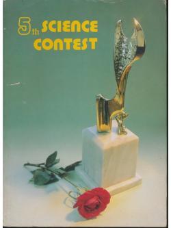 การสอบแข่งขันทางวิทยาศาสตร์ ครั้งที่ 5 ชมรมการศึกษา คณะวิทยาศาสตร์ จุฬาลงกรณ์มหาวิทยาลัย