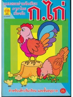แบบสอนอ่านคัดเขียน ภาษาไทยเบื้องต้น ก.ไก่ ก เอ๋ย ก.ไก่ ข ไข่ในเล้า ฃ ขวด ของเรา ค ควาย เข้านา ฅ คน ขึงขัง