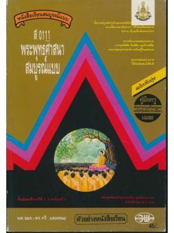 คู่มือครู- เฉลย หนังสือเรียนสมบูรณ์แบบ ส 0111 พระพุทธศาสนาสมบูรณ์แบบ ชั้นมัธยมศึกษาปีที่ 2 ภาคเรียนที่ 2