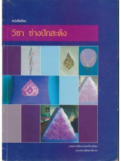 หนังสือเรียน วิชา ช่างปักสะดึง