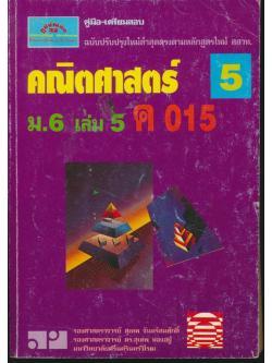 คู่มือ-เตรียมสอบ คณิตศาสตร์ ม.6 เล่ม 5 ค 015