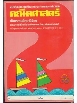 หนังสือเรียนชุดทักษะกระบวการอเนกประสงค์ คณิตศาสตร์ ชุด๖เล่ม ๑.๒.๓.๔.๕.๖ (ประถมปีที่ ๒)