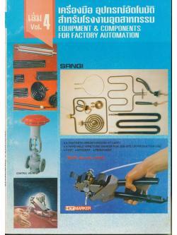เครื่องมือ อุปกรณ์อัตโนมัติ สำหรับโรงงานอุตสาหกรรม เล่ม 4