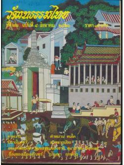 วัฒนธรรมไทย ปีที่ ๒๒ ฉบับที่ ๘ สิงหาคม ๒๕๒๖