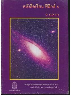 หนังสือเรียน ฟิสิกส์ 6 ว 0210