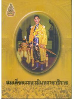 สมเด็จพระนวมินทราชาธิราช