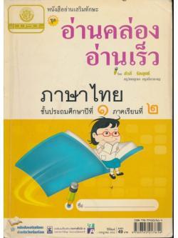 หนังสืออ่านเสริมทักษะ อ่านคล่อง อ่านเร็ว ภาษาไทย ชั้นประถมศึกษาปีที่ ๑ ภาคเรียนที่ ๒