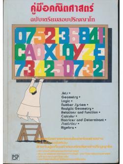 คู่มือคณิตศาสตร์ ฉบับเตรียมสอบปริญญาโท
