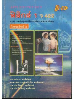 ฟิสิกส์ 1 โครงสร้างที่ 3 ว 422