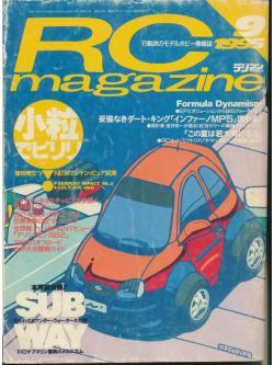 RC magazine 1995 นิตยสารของเล่นบังคับวิทยุ (ฉบับภาษาญี่ปุ่นทั้งเล่ม)