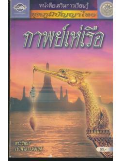 หนังสือส่งเสริมการเรียนรู้ ชุดภูมิปัญญาไทย กาพย์เห่เรือ