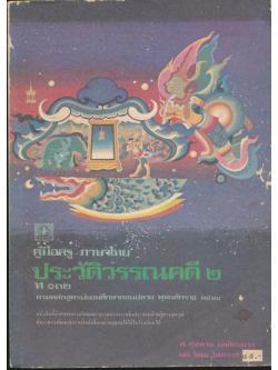 คู่มือครู ภาษาไทย ประวัติวรรณคดี ๒ ท ๐๓๒ ตามหลักสูตรมัธยมศึกษาตอนปลาย พุทธศักราช ๒๕๒๔