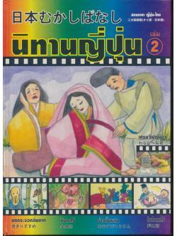 นิทานญี่ปุ่น เล่ม 2 (สองภาษา ญี่ปุ่น-ไทย)