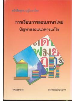 หนังสือชุดความรู้ภาษาไทย การเรียนการสอนภาษาไทย ปัญหาและแนวทางแก้ไข