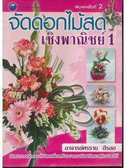 จัดดอกไม้สด เชิงพาณิชย์ 1