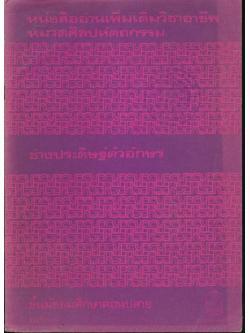 หนังสืออ่านเพิ่มเติมวิชาอาชีพหมววดศิลปหัตถกรรม ช่างประดิษฐ์ตัวอักษร ชั้นมัธยมศึกษาตอนปลาย