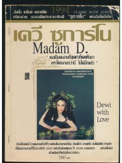 อัลบั้มเปลือยคลาสสิค เดวี ซูการ์โน เป็นหนังสือที่ สิงคโปร์ มาเลเชีย อินโดนีเชีย ห้ามเข้า