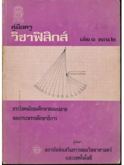 คู่มือครูวิชาฟิสิกส์ เล่ม๑ ตอน ๒ ประโยคมัธยมศึกษาตอนปลาย