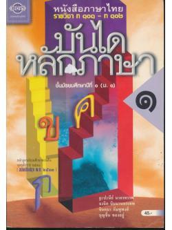หนังสือเรียนภาษาไทย รายวิชา ท ๑๐๑ - ท ๑๐๒ บันไดหลักภาษา ๑