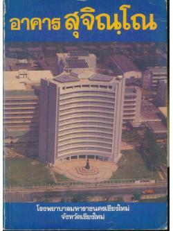 หนังสือที่ระลึกอาคารสุจิณโณ ๒๕๒๗ โรงพยาบาลมหาราชนครเชียงใหม่ จังหวัดเชียงใหม่
