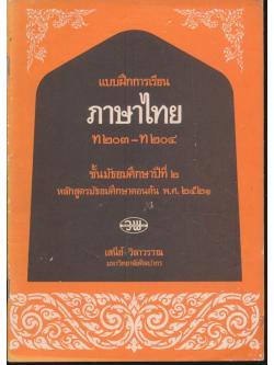 แบบฝึกการเรียน ภาษาไทย ท ๒๐๓ - ท ๒๐๔ ชั้นมัธยมศึกษาปีที่ ๒