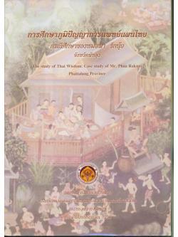 การศึกษาภูมิปัญญาการแพทย์แผนไทย กรณีศึกษาของหมอพา รักนุ้ย จังหวัดพัทลุง