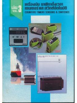 เครื่องมือ อุปกรณ์อัตโนมัติ สำหรับโรงงานอุตสาหกรรม เล่ม 3