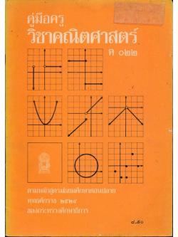 คู่มือครูคณิตศาสตร์ ค ๐๒๒ หลักสูตรมัธยมศึกษาตอนปลาย