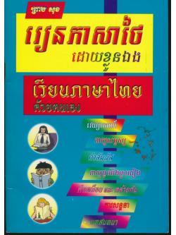 เรียนภาษาไทยด้วยตนเอง