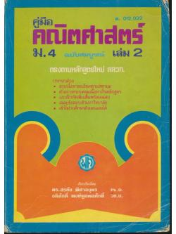 คู่มือ คณิตศาสตร์ ม.4 เล่ม 2 ค 012,026