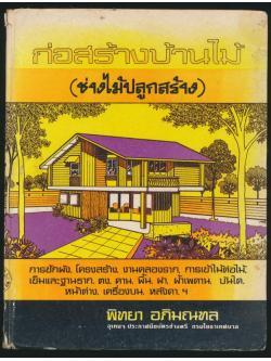 ก่อสร้างบ้านไม้ (ช่างไม้ ปลูกสร้าง)