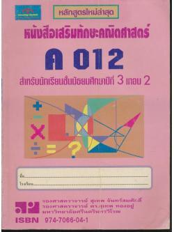 หนังสือเสริมทักษะคณิตศาสตร์ ค 012 สำหรับนักเรียนชั้นมัธยมศึกษาปีที่ 3 เทอม 2