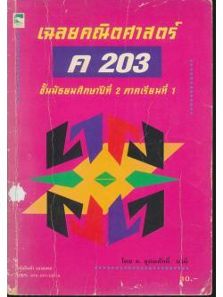 เฉลยคณิตศาสตร์ ค 203 ชั้นมัธยมศึกษาปีที่ 2 ภาคเรียนที่ 1