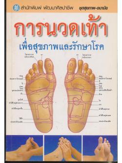 การนวดเท้า เพื่อสุขภาพและรักษาโรค
