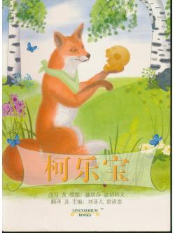 หนังสือนิทานฉบับภาษาจีน