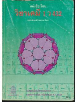 หนังสือเรียน วิชาเคมี 1 ว 432 ระดับมัธยมศึกษาตอนปลาย