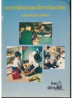 แนวการจัดกิจกรรมและสื่อการเรียนการสอน ระดับก่อนประถมศึกษา