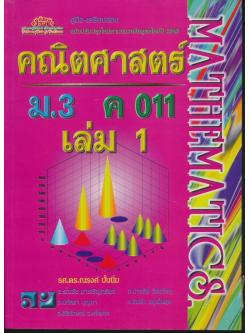 คู่มือ-เตรียมสอบ คณิตศาสตร์ ม.3 ค 011 เล่ม 1