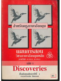 แผนการสอน วิชาภาษาอังกฤษหลัก รายวิชา อ 011 อ 012 เล่ม 1 Discoveries ชั้นมัธยมศึกษาปีที่ 1