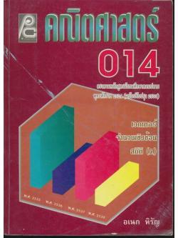 คณิตศาสตร์ ม.5 ค 014