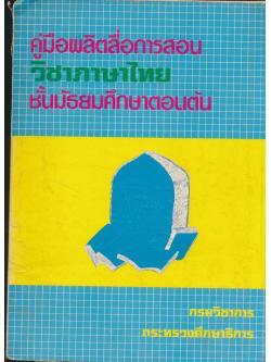 คู่มือการผลิตสื่อการสอน วิชาภาษาไทย ชั้นมัธยมศึกษาตอนต้น