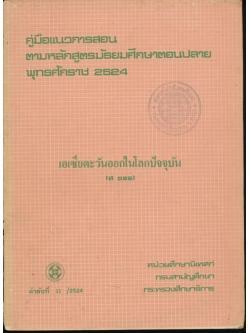 คู่มือแนวการสอนตามหลักสูตรมัธยมศึกษาตอนปลาย พุทธศักราช 2524 เอเชียตะวันออกในโลกปัจจุบัน (ส 022) ชั้นมัธยมศึกษาตอยปลาย
