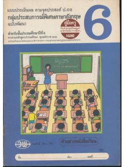 คู่มือครู เฉลย แบบประเมินผล ตามจุดประสงค์ ป.02 กลุ่มประสบการณ์พิเศษภาษาอังกฤษ ฉบับพัฒนา สำหรับชั้นประถมศึกษาปี่ที่ 6