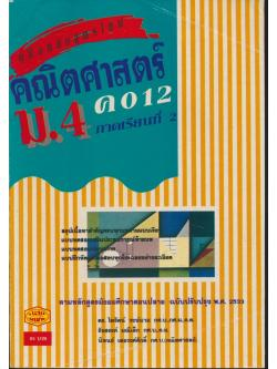 คู่มือหลักสูตรใหม่ ค 012 คณิตศาสตร์ ม.4 ภาคเรียนที่ 2