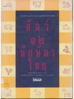 นิตยสาร สารคดี สัตว์ ๑๒ นักษัตรไทย